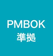 PMBOK準拠